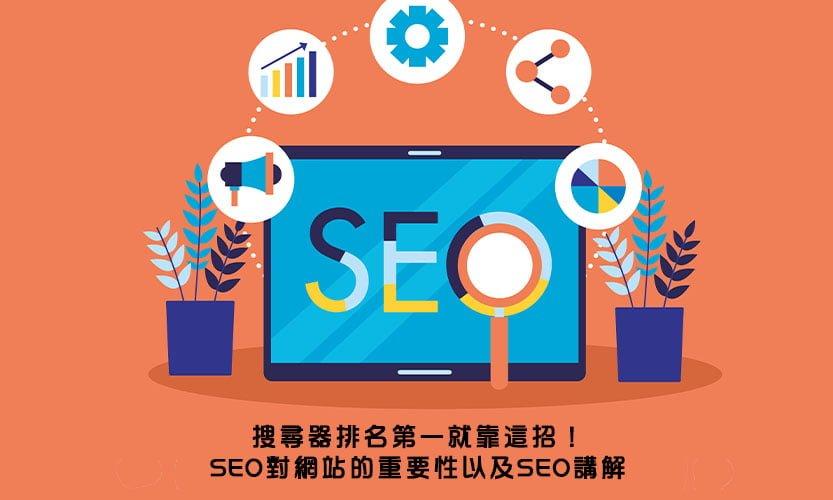搜尋器排名第一就靠這招!SEO對網站的重要性以及SEO講解 (2)