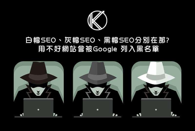 白帽SEO-灰帽SEO-黑帽SEO-分別在那-用不好網站會被Google-列入黑名單-1