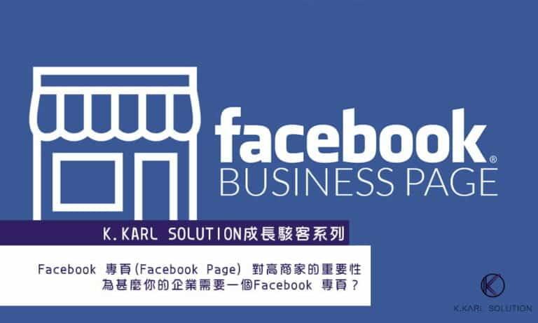 Facebook-專頁Facebook-Page-對高商家的重要性為甚麼你的企業需要一個Facebook-專頁?
