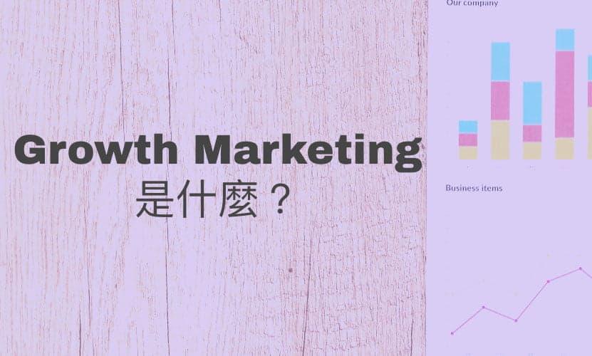Growth-Marketing是什麼?和傳統Digital-Marketing有什麼分別 數碼營銷點做