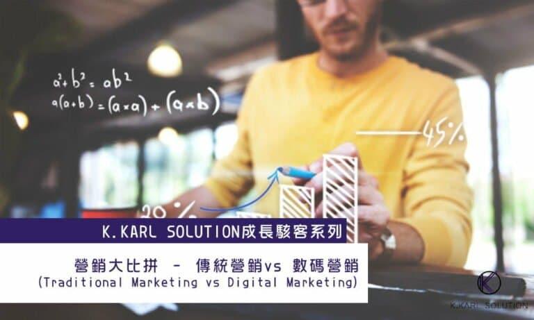 K.KARL-SOLUTION成長駭客系列-營銷大比拼-–-傳統營銷Traditional-Marketing-vs-數碼營銷Digital-Marketing-1