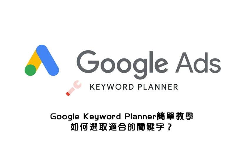 keyword-planner以和google ads簡單教學