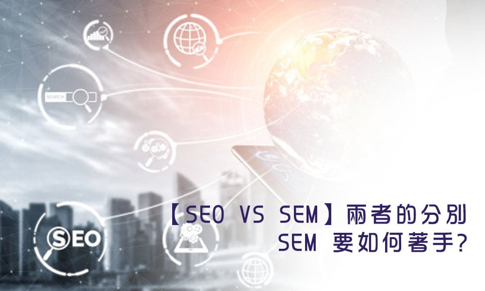 【SEO-VS-SEM】兩者的分別,SEM-要如何著手