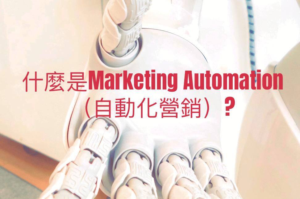 什麼是Marketing-Automation(自動化營銷)-竟然能為你帶來451的潛在客戶增長!-1