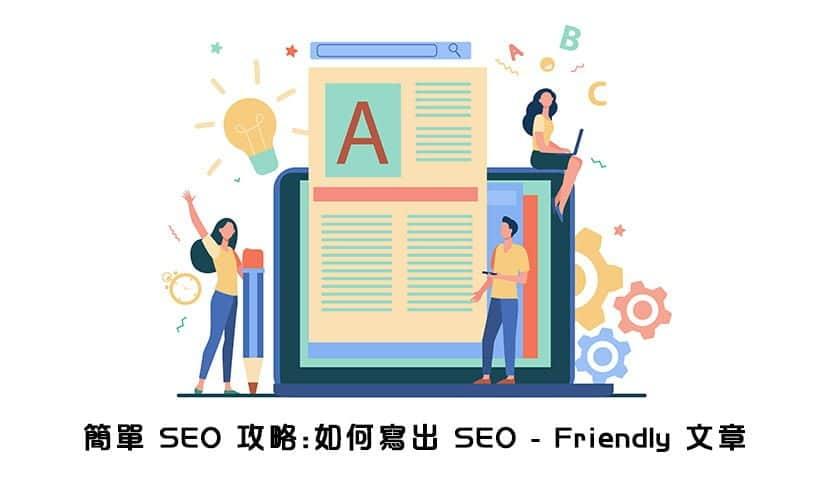 簡單-SEO-攻略-如何寫出-SEO-Friendly-文章