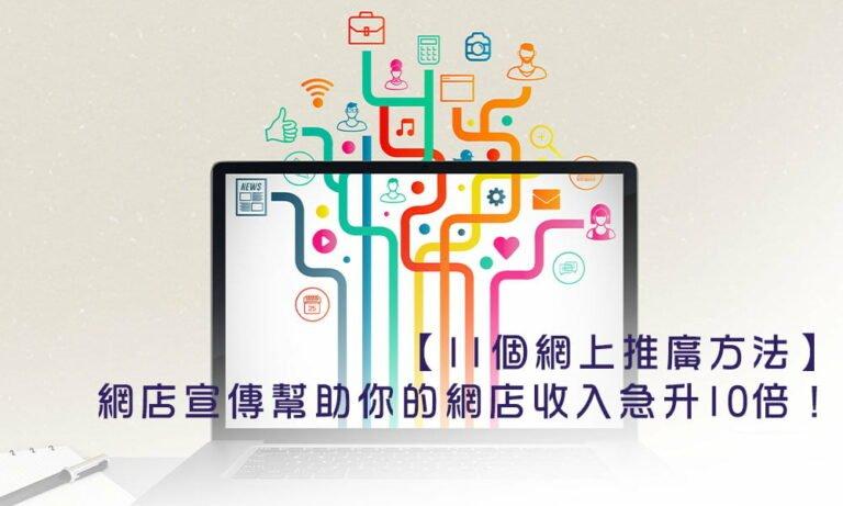 11個網上推廣方法 開網店創業網上宣傳第一步