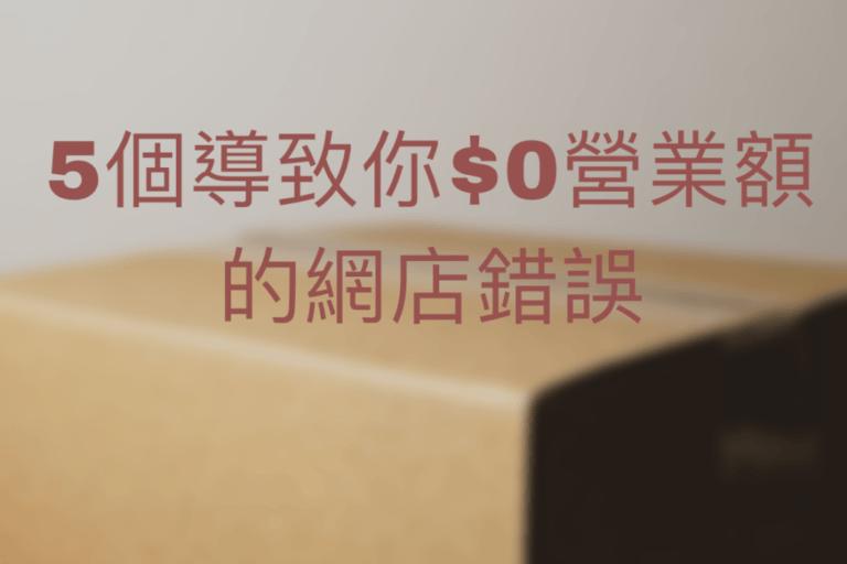 5個導致你$0營業額的網店常犯錯誤-kks marketing 教學