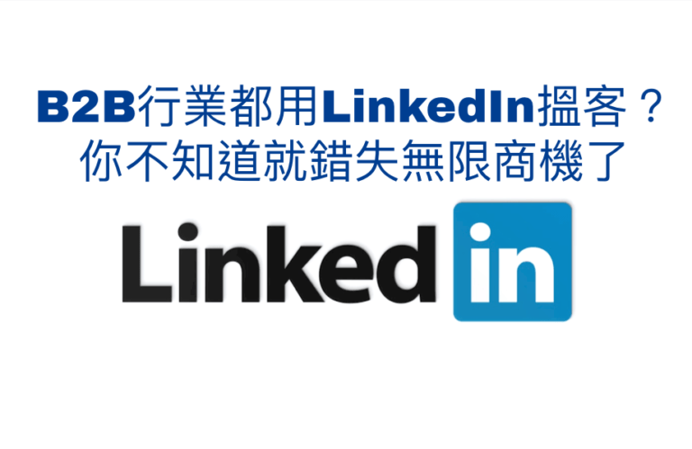 B2B行業都用LinkedIn搵工搵客?你不知道就錯失無限商機了