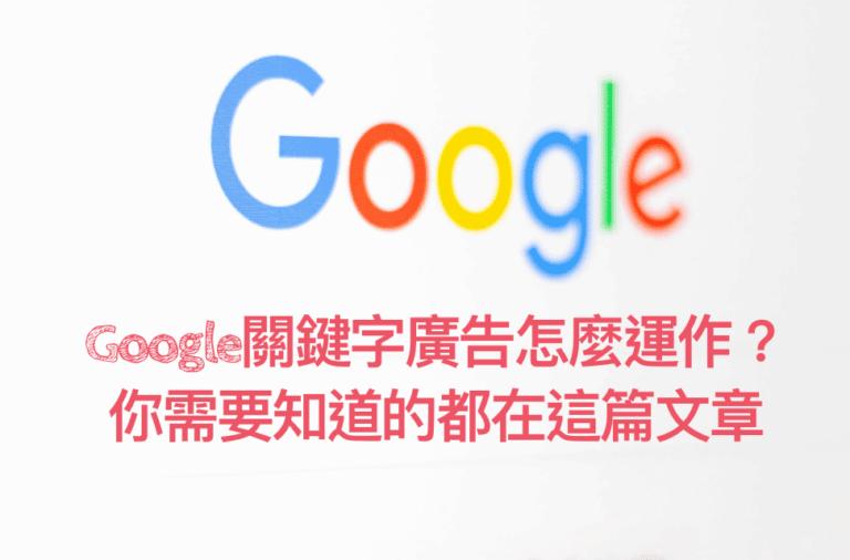 Google關鍵字廣告-怎麼運作?你需要知道的都在這篇文章