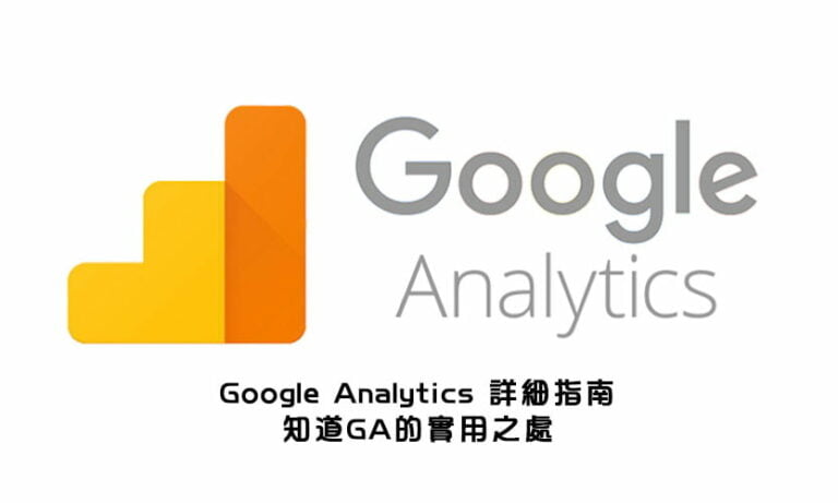 Google-Analytics-詳細指南-知道GA的實用之處-k-karl-solution-Marketing教學