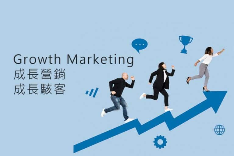 Growth-Marketing-成長行銷以及成長駭客的分別