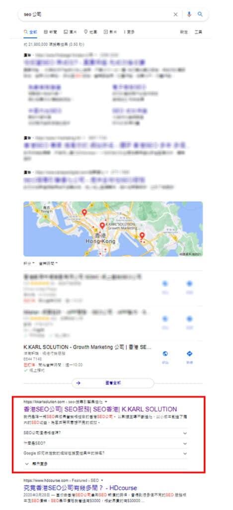 kks marketing前身k karl solution 在關鍵字-seo公司-取得第一排名行業首名