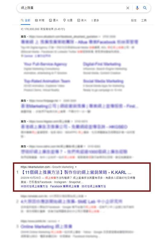 kks marketing 以香港seo公司取得網上推廣搜尋排名第一排上首頁